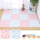 泡沫地墊拼圖兒童爬行鋪地板墊子加厚拼接榻榻米地毯【淘嘟嘟】