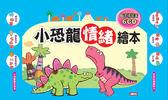 《人類》小恐龍情緒繪本 套裝(6書6CD)(珍藏版)【圖畫書 教養繪本 教養套書 點讀筆 拼圖 拼板】