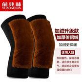 護膝保暖老寒腿冬季男女士加絨自發熱膝蓋關節保暖炎護膝防寒防風