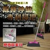 金德恩 除塵伸縮專利掃把 +多功能雙辮子鉛筆袋粉紅控