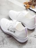 運動鞋女鞋跑步鞋女夏季新款女網鞋輕便透氣跑鞋休閒鞋子單鞋 蘿莉小腳丫