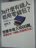 【書寶二手書T1/財經企管_HQT】為什麼有錢人都用零錢包_龜田潤一郎