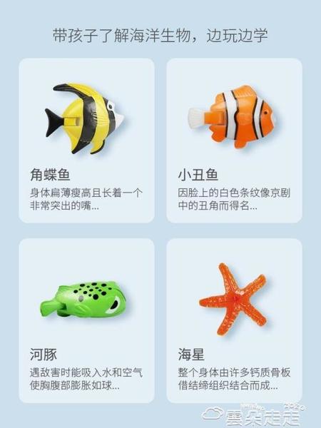 玩具兒童電動仿真魚缸早教益智迷你水族箱養魚玩水玩具小孩6歲3抖音 雲朵