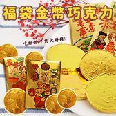 福袋金幣巧克力 50包入 300g【櫻桃飾品】【30746】
