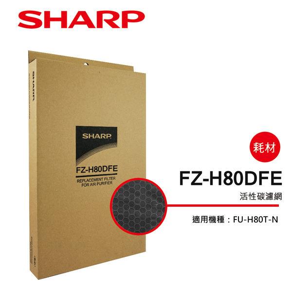 【SHARP 夏普】FU-H80T-N 專用活性碳濾網 FZ-H80DFE
