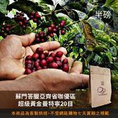【咖啡綠商號】蘇門答臘亞齊省咖優區超級黃金曼特寧2 0 目(半磅)