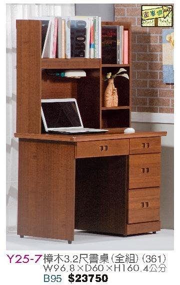 [ 家事達]台灣 【OA-Y25-7】 樟木3.2尺書桌(全組/361) 特價---已組裝限送中部