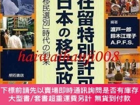 二手書博民逛書店【未讀品】罕見在留特別許可と日本の移民政策 「移民選別」時代の到來Y465