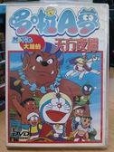 影音專賣店-P06-046-正版DVD*動畫【哆啦A夢:大雄的天方夜譚】-劇場版
