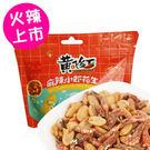 黃飛紅 麻辣小蝦花生 98g (單包入)