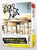 (二手書)高校入試
