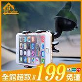 ✤宜家✤新款雙夾-車用360度旋轉導航架 智慧型手機 iphone / 三星 / htc 汽車用支架