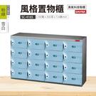 【藍色門片】【樹德SC風格置物櫃】SC-416S SC風格置物櫃/臭氧科技鞋櫃 收納櫃 保管櫃 整理櫃