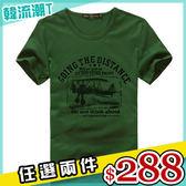 2 件殺288ManStyle 潮流 韓系軍裝帥氣直升機英系軍綠短袖T 恤上衣~R9B0