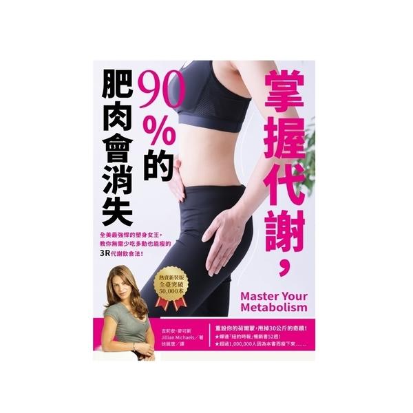 掌握代謝,90%的肥肉會消失(熱賣新裝版):全美最強悍的瘦身女王,教你無需少吃多