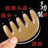 天然牛角頭皮按摩梳子頭部穴位經絡梳刮痧板頸椎淋巴排毒專用寬齒