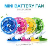 ※長效型 18650鋰電池 迷你小風扇 5吋 夾式/立式 兩用風扇 充電扇 推車夾扇 手持風扇
