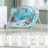嬰兒搖椅 哄娃神器嬰兒搖搖椅安撫椅電動嬰兒搖籃床哄睡神器躺椅自動搖椅igo 傾城小鋪