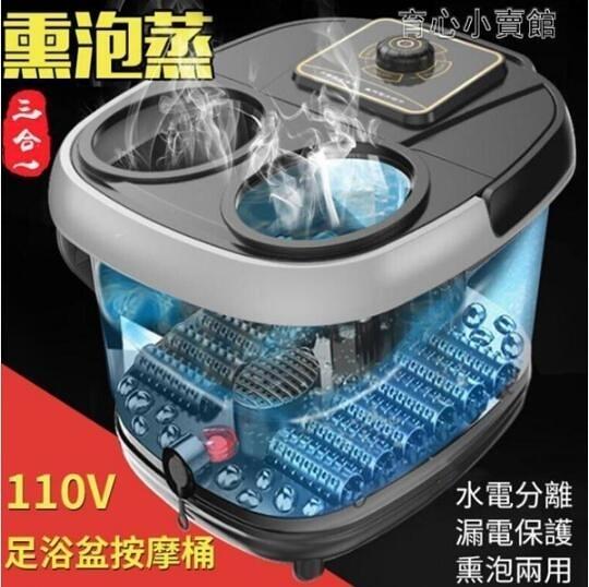 【新北現貨】養生泡腳機 110V 足浴盆恆溫按摩泡腳桶DT-888家用電加熱洗腳 現貨快出