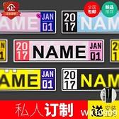 定制香港臺灣嬰幼兒個性裝飾車牌寶寶名字生日紀念牌推車掛牌定做 wk10909