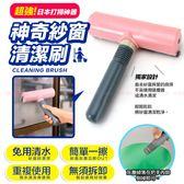 日式神奇紗窗專用清潔刷 灰塵自動收集 玻璃刮 除塵【H80915】