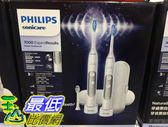 [COSCO代購] C123123 PHILIPS SONIC TOOTHBRUSH 飛利浦智能音波牙刷組 HX7533/01雙握柄附三刷頭