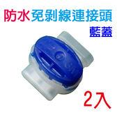 [ 中將3C ]   防水免剝線連接頭  藍蓋  2入   3M-314*2