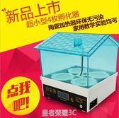 新款陶瓷全自動孵化器家用型加熱器4枚小雞孵化器自動控溫孵化機YTL 皇者榮耀