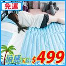 冷凝床墊X1、涼夏枕X1夏季電費調漲,想睡得涼爽舒適,不必花大錢!