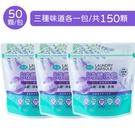 【3包/組共150顆】南王超濃縮液體肥皂膠囊補充包 13公克x50顆/袋 洗衣凝膠球
