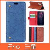 三星 Note10 Note10+ 銅釦復古皮套 手機皮套 插卡 支架 掀蓋殼 磁扣 保護套 皮套