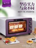 烤箱LO-15L電烤箱家用烘焙多功能全自動小烤箱小型烤箱igo220V 韓流時裳