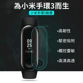 小米 手環3代 軟膜 貼膜 保護貼 保護膜 高清膜 防爆防刮花 隱形膜 熒屏保護貼