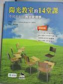 【書寶二手書T8/大學教育_WGK】陽光教室的14堂課:不可不知的教室管理學_吉兒.林柏格