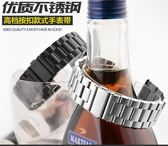 代用阿瑪尼浪琴錶帶手錶帶配件男精鋼帶蝴蝶扣錶鍊不銹鋼實心鋼帶 藍嵐
