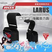 英國 RDX 練背神器海鷗助力勾 LARUS WEIGHT LIFTING HOOK STRAPS 重量訓練/健美/健身專用輔助器材