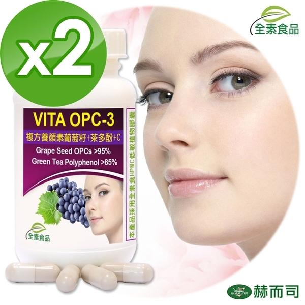 【赫而司】VITA OPC-3養顏素葡萄籽前花青素複方全素食膠囊(60顆x2罐)