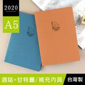 珠友 BC-50396 A5/25K 2020年直式週誌/週計劃/手帳/日記手札+甘特圖-補充內頁