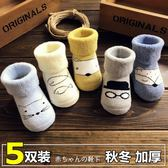 新生嬰兒襪子秋冬季純棉加厚鬆口男女寶寶襪子