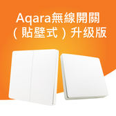 小米生態鏈商品 Aqara無線開關(貼牆式)升級版-雙鍵