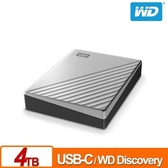 WD My Passport Ultra 4TB(炫光銀) 2.5吋USB-C行動硬碟