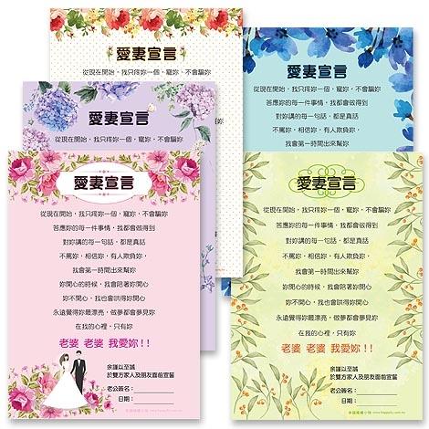 幸福婚禮小物❤愛妻宣言&愛妻十大守則❤迎娶闖關遊戲/習俗活動/氣氛道具