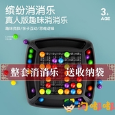 送收納袋 彩虹消消樂親子互動桌游兒童對對碰益智力開心玩具【淘嘟嘟】