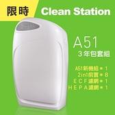 3年包套濾網組 淨+ 克立淨 A51 小雷神 單層電漿滅菌空氣清淨機 適用9坪 贈居家空氣品質檢測服務