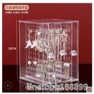 首飾盒 耳環架子展示架家用收納 掛項鏈耳釘耳飾收納盒大容量透明首飾盒 星河光年