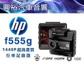 【HP】f555g 惠普 1440P超高畫質行車記錄器*156度超廣角/GPS固定測速/f1.8 大光圈