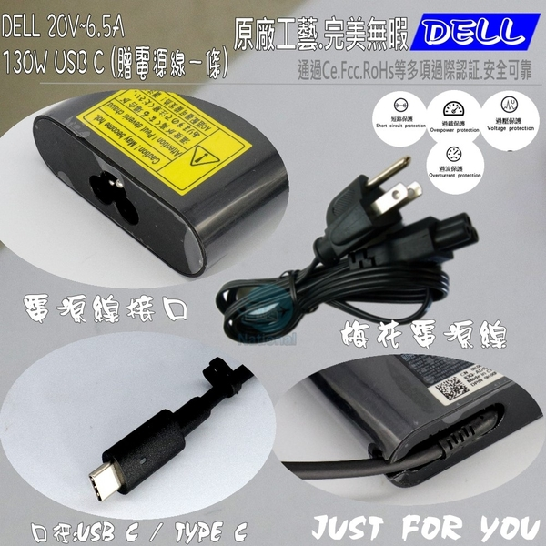 DELL 130W USB C 充電器 (原廠)-戴爾 20V,6.5A,12 9250,9365,9570,9575,9580,13 3380,TYPE C