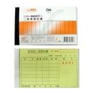 光華 GHN-5650 二聯橫式非碳紙複寫收據 -20本入 / 包