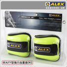 ALEX BEAUTY 加重器 2KG-黃(健身 有氧 重量訓練≡排汗專家≡