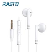 RASTO RS11 經典鋁合金耳塞式耳機白